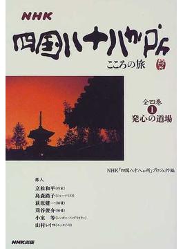 NHK四国八十八か所 こころの旅 1 発心の道場