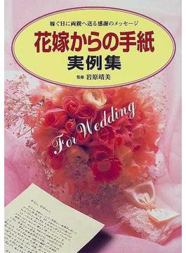 花嫁からの手紙実例集 嫁ぐ日に両親へ送る感謝のメッセージ