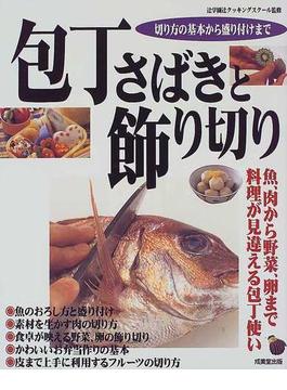 包丁さばきと飾り切り 魚、肉から野菜、卵まで料理が見違える包丁使い 切り方の基本から盛り付けまで