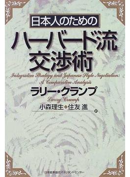 日本人のためのハーバード流交渉術