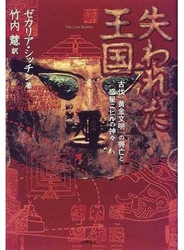 失われた王国 古代「黄金文明」の興亡と惑星ニビルの神々