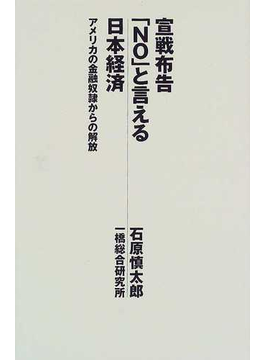宣戦布告「NO」と言える日本経済 アメリカの金融奴隷からの解放