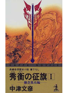 秀衡の征旗 1 鎌倉進攻編