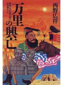 万里の興亡 長城こそ中国文明の生命線だった