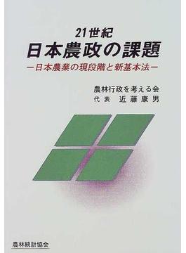 21世紀日本農政の課題 日本農業の現段階と新基本法
