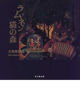 ラムネン猫の森