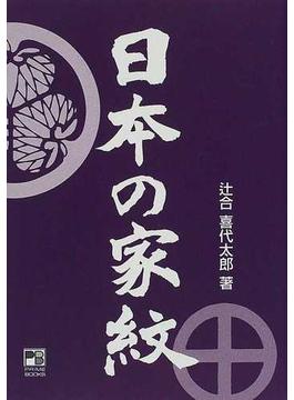 日本の家紋