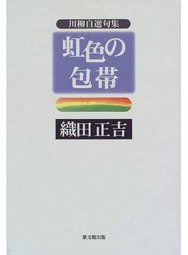 虹色の包帯 川柳自選句集
