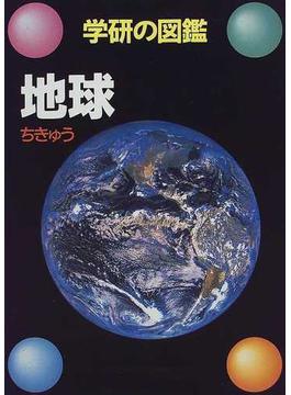 地球 改訂版
