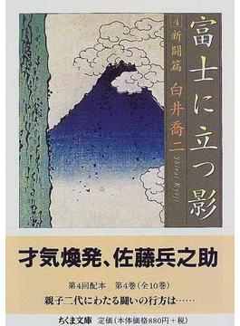 富士に立つ影 4 新闘篇(ちくま文庫)