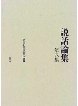 説話論集 第8集 絵巻・室町物語と説話