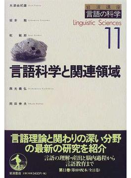 岩波講座言語の科学 11 言語科学と関連領域