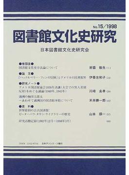 図書館文化史研究 第15号(1998)