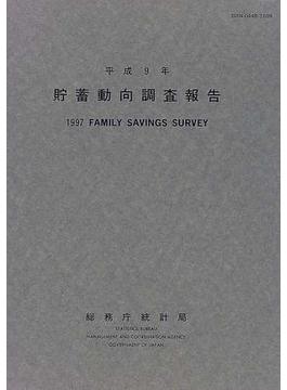 貯蓄動向調査報告 平成9年