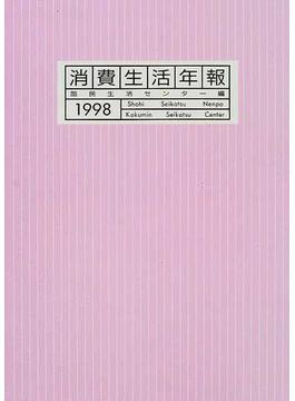消費生活年報 1998