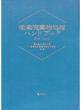 産業廃棄物処理ハンドブック 平成10年版