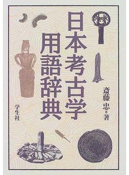日本考古学用語辞典 軽装版