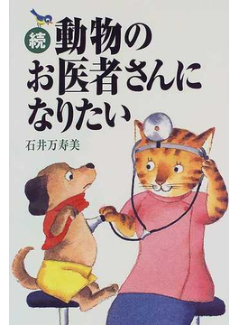 動物のお医者さんになりたい 続