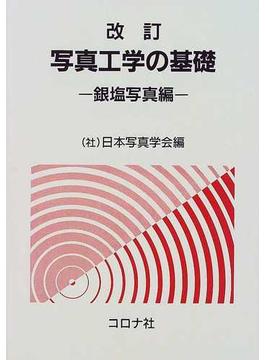 写真工学の基礎 改訂 銀塩写真編