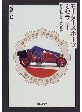 モータースポーツミセラニー 世界自動車レースの軌跡