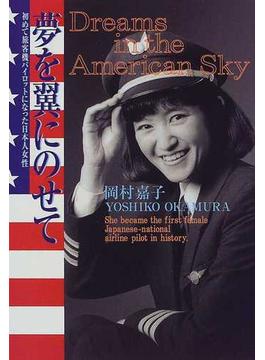 夢を翼にのせて 初めて旅客機パイロットになった日本人女性 Dreams in the American sky