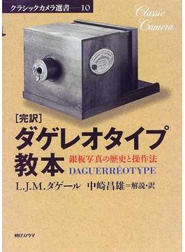 完訳ダゲレオタイプ教本 銀板写真の歴史と操作法