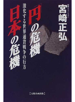 「円」の危機日本の危機 激化する世界通貨戦争の行方