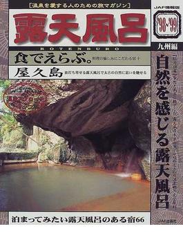 露天風呂 温泉を愛する人のための旅マガジン '98〜'99九州編