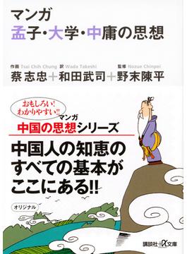 マンガ孟子・大学・中庸の思想(講談社+α文庫)