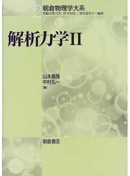 解析力学 2