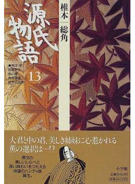 源氏物語 13 椎本 総角(古典セレクション)