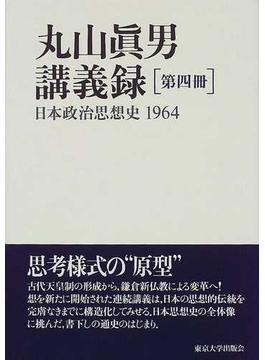 丸山真男講義録 第4冊 日本政治思想史 1964