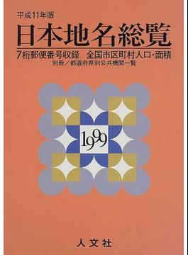 日本分県地図地名総覧 1999−1 日本地名総覧