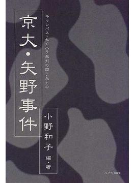 京大・矢野事件 キャンパス・セクハラ裁判の問うたもの