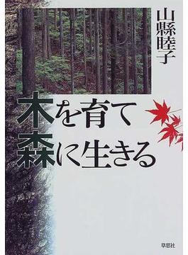 木を育て森に生きる