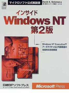 インサイドWindowsNT 第2版