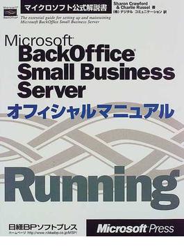 Microsoft BackOffice Small Business Serverオフィシャルマニュアル