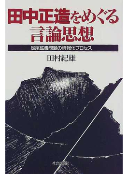 田中正造をめぐる言論思想 足尾鉱毒問題の情報化プロセス