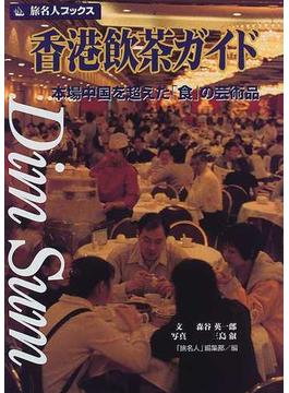 香港飲茶ガイド 本場中国を超えた「食」の芸術品