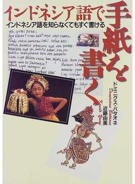 インドネシア語で手紙を書く インドネシア語を知らなくてもすぐ書ける