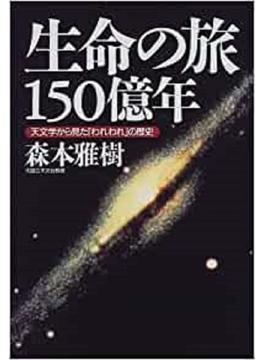 生命の旅150億年 天文学から見た「われわれ」の歴史