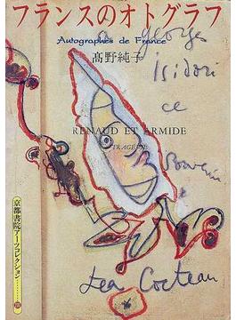 フランスのオトグラフ 自筆(オトグラフ)の手紙や原稿から見えてくる36人の等身大の芸術家たち