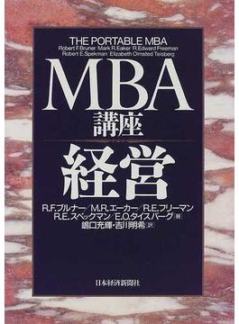 MBA講座経営