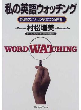 私の英語ウォッチング 話題のことば・気になる世相