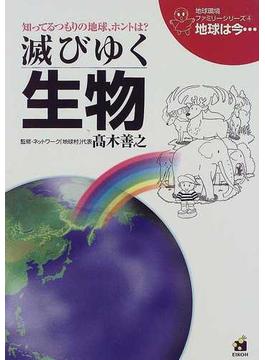 地球は今… 知ってるつもりの地球、ホントは? 改訂版 第4巻 滅びゆく生物