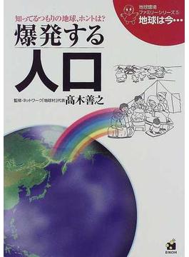 地球は今… 知ってるつもりの地球、ホントは? 改訂版 第5巻 爆発する人口
