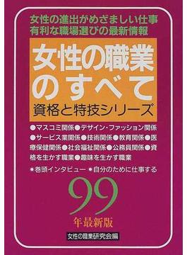 女性の職業のすべて 99年最新版