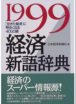 経済新語辞典 1999年版