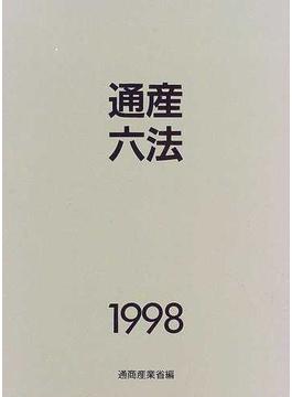 通産六法 1998