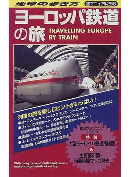 地球の歩き方 旅マニュアル 改訂第7版 258 ヨーロッパ鉄道の旅